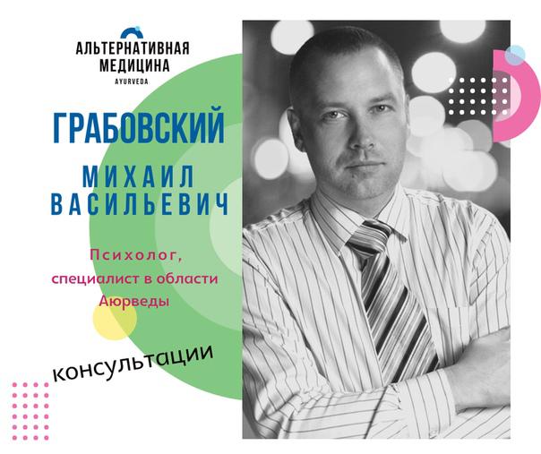Грабовский Михаил Васильевич - психолог, специалист в области Аюрведы